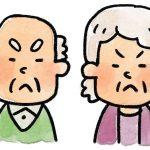 老人やお年寄りがうざい、ムカつく、邪魔、うるさい、嫌い???