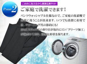 自宅の洗濯機で洗濯可能