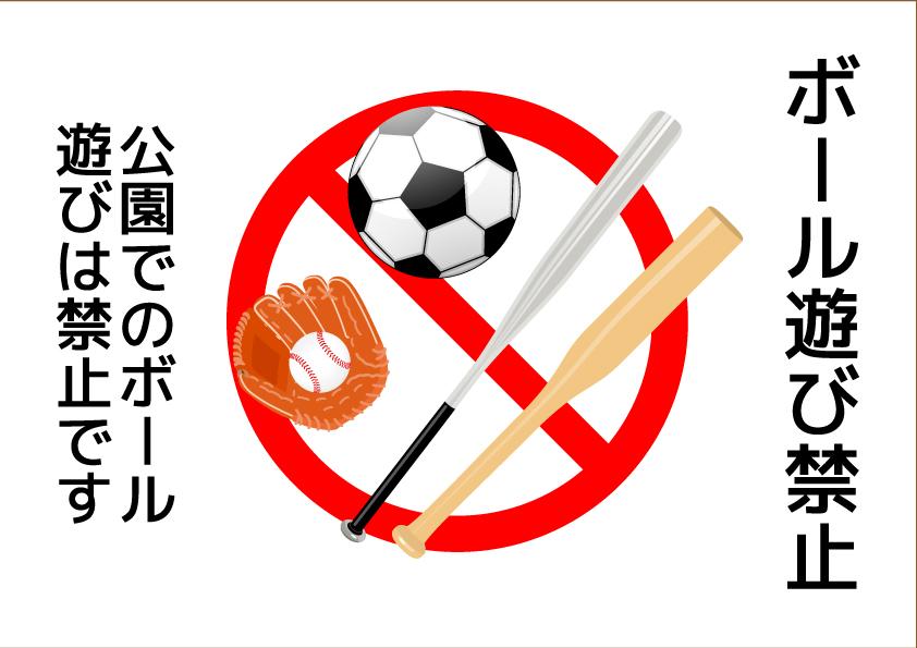 公園でのボール遊びは禁止