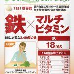 市販されている鉄欠乏性貧血サプリでおすすめはディアナチュラスタイル 鉄×マルチビタミン