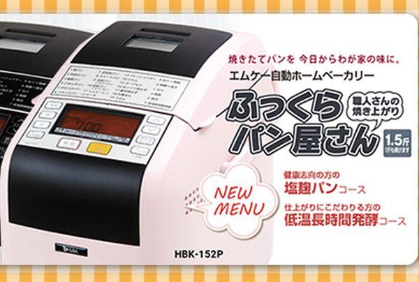 ホームベーカリー(HBK-152P)