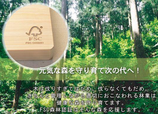 FSC森林認証制度