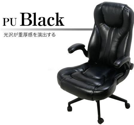 革ブラックのオフィスチェア