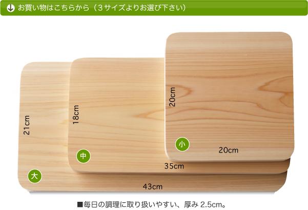 檜のまな板のサイズ