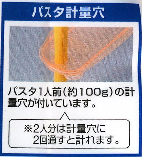 パスタ軽量穴(パスタ1人前100g)