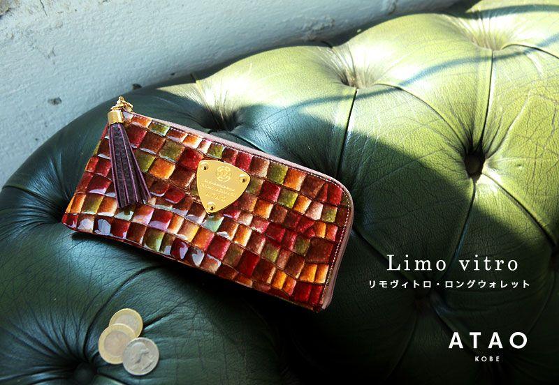 ATAOの長財布、リモヴィトロ