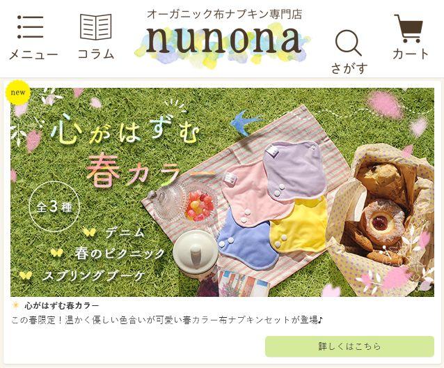 nunoa