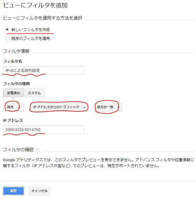 GoogleAnalytics フィルタ追加画面