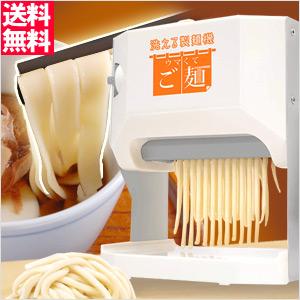 製麺機 家庭用 パスタマシン  洗える製麺機 ウマくてご麺 プラス  VS-KE19 4種類のカッター刃付き
