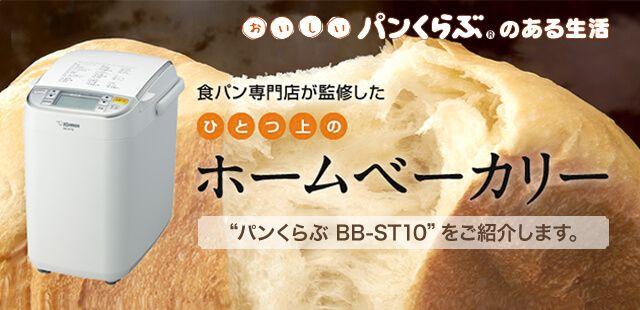 象印のホームベーカリー BB-ST10