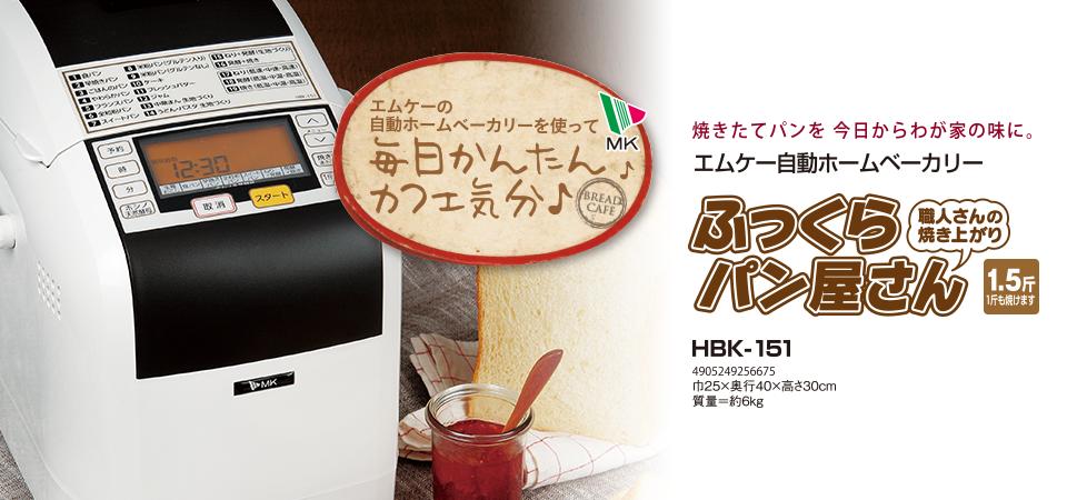 MK ふっくらパン屋さん HBK-151