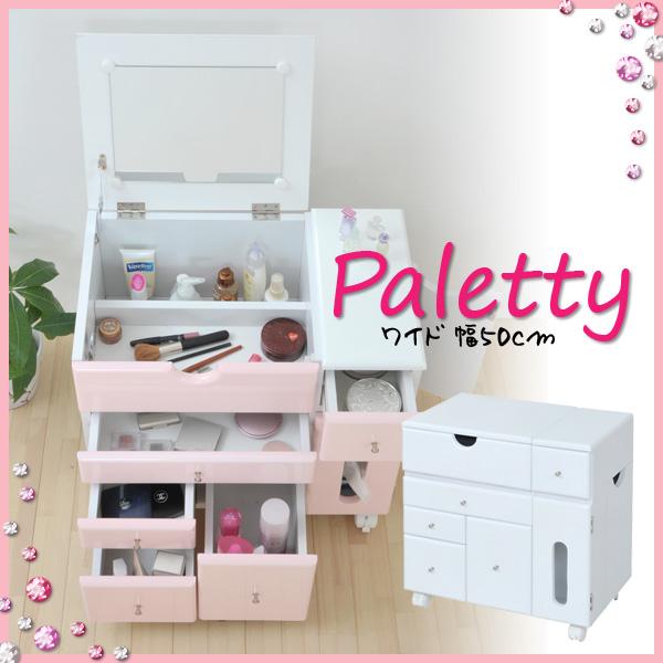 Palettyシリーズ コスメワゴン ワイドタイプ 幅50cm 「小物収納 ワゴン 化粧箱 収納 コスメボックス」