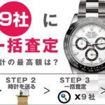 時計買取のおすすめ業者を2社紹介します