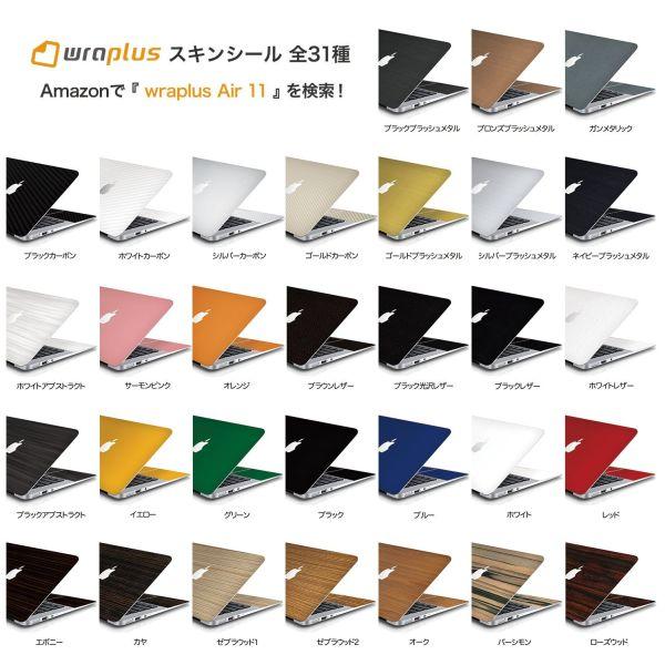 【全31色】 wraplus for MacBook スキンシール