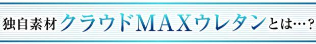 13層やすらぎマットレス クラウドMAXウレタン