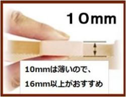 10mmは薄いので、16mm以上がおすすめ