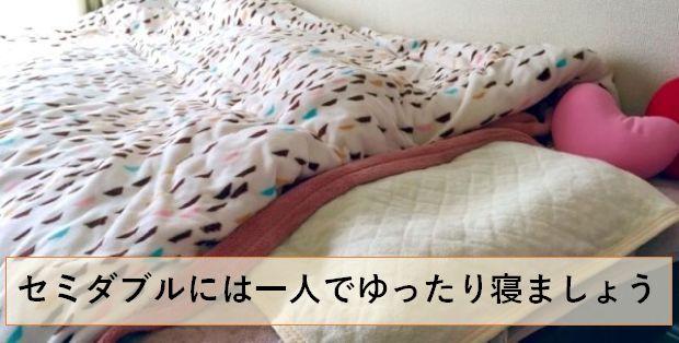 セミダブルには一人でゆったり寝ましょう
