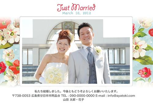 結婚しましたはがき