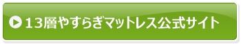 13層やすらぎマットレス公式サイト