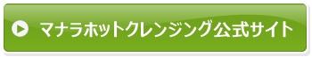 マナラホットクレンジング公式サイト