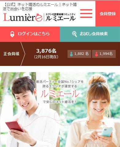 Lumier エクシオ恋愛結婚コミュニティ