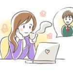 Pairsでの出会い ※ 茨城と神戸の遠距離恋愛でしたが結婚できました