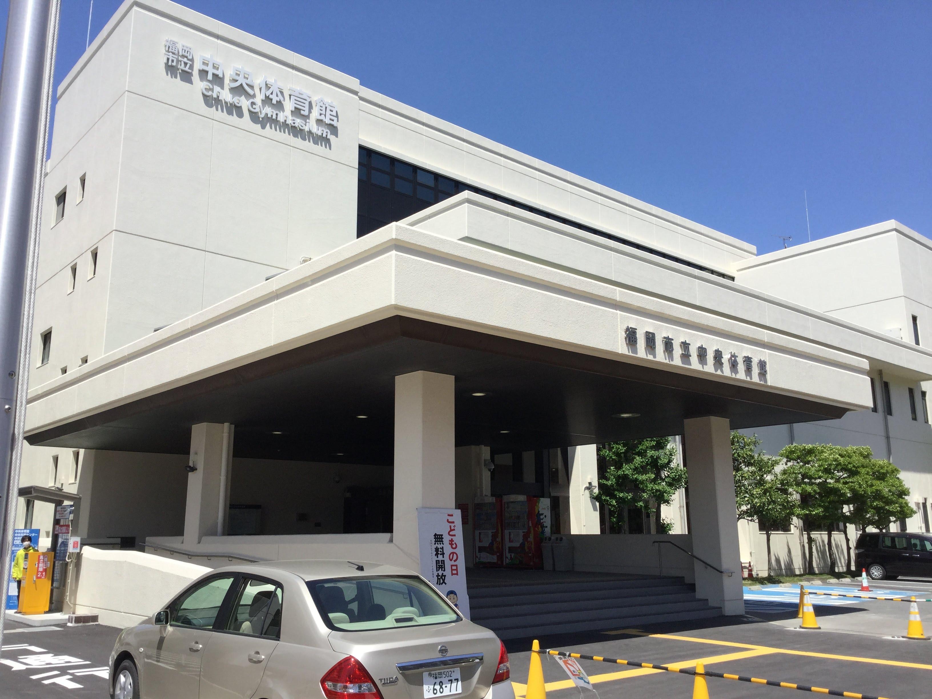 福岡市立中央体育館