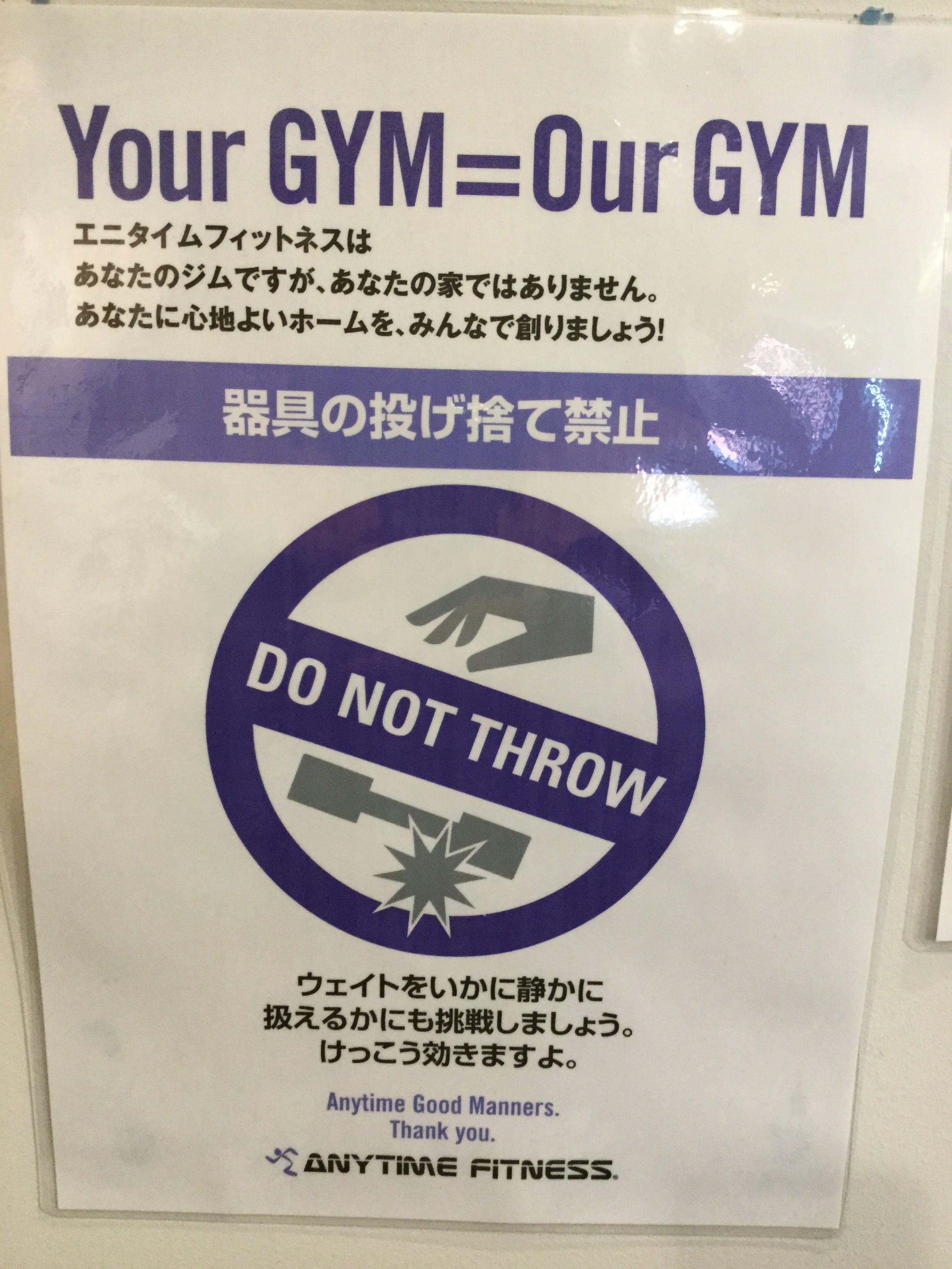 DO NOT THROW 器具の投げ捨て禁止