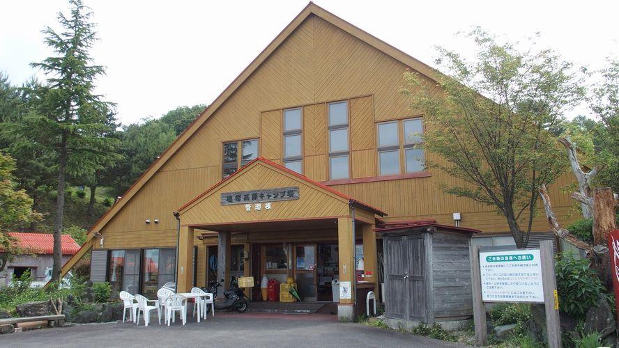 塩塚高原キャンプ場 管理棟