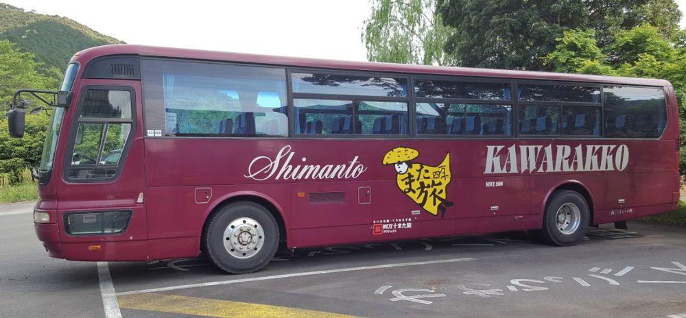 四万十川 かわらっこ 大型観光バス