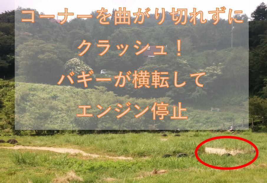 塩塚高原キャンプ場 四輪バギー 小学生 事故