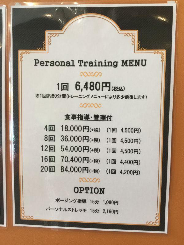 エニタイムフィットネス高砂店 パーソナルトレーニング 料金